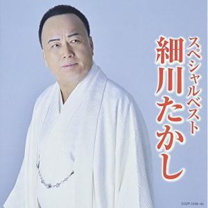 CD/細川たかし/細川たかしスペシャルベスト (CD+DVD)