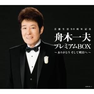 CD/舟木一夫/芸能生活50周年記念 舟木一夫プレミアムBOX〜ありがとう そして明日へ〜 (5CD+DVD)