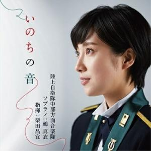 CD/陸上自衛隊中部方面音楽隊 鶫真衣 柴田昌宜/いのちの音 (CD+DVD)