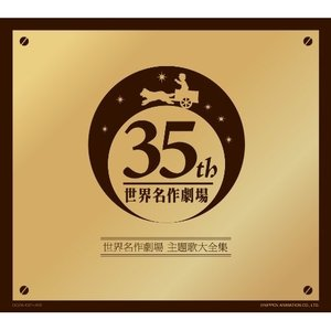 CD/アニメ/オリジナル音源による 世界名作劇場 主題歌大全集 オープニング主題歌DVD付き (3CD+DVD)
