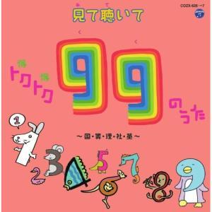 CD/教材/見て聴いてトクトク99のうた 〜国・算・理・社・英〜 (CD+DVD)