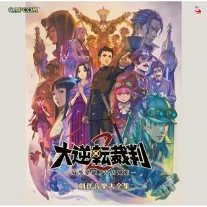 CD/ゲーム・ミュージック/大逆転裁判2 -成...の関連商品3