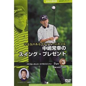 【大特価セール】 DVD/スポーツ/NHK趣味悠々 やる気のあるゴルファーにおくる 中嶋常幸のスイング・プレゼント Part.3|surpriseweb