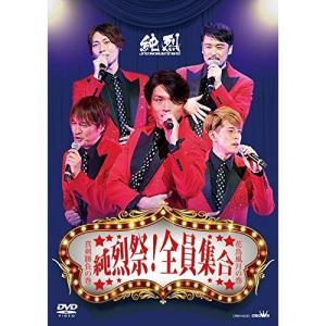 DVD/純烈/純烈祭!全員集合 真剣勝負の巻 花鳥風月の巻 surpriseweb