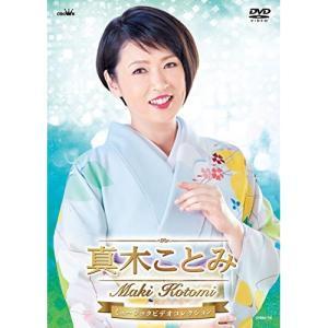 DVD/真木ことみ/真木ことみ ミュージックビデオコレクション