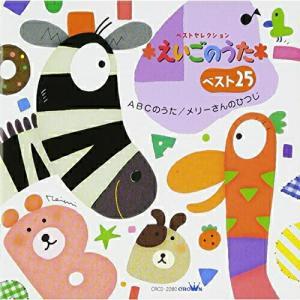 CD/オムニバス/えいごのうたベスト25 ABCのうた メリーさんのひつじ (初回生産限定盤)