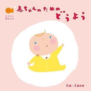 CD/童謡・唱歌/にこにこ赤ちゃん 赤ちゃんのためのどうよう 0歳〜2歳半用