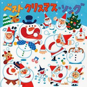 ベスト クリスマス・ソング キッズ 発売日:2016年11月2日 種別:CD