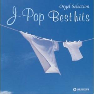 CD/オルゴール/J-POPベスト・ヒット