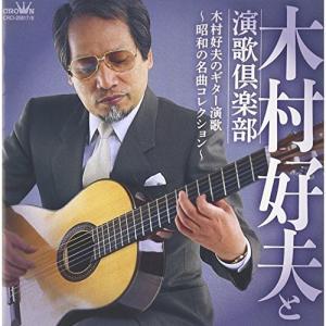 CD/木村好夫と演歌倶楽部/木村好夫のギター演歌 〜昭和の名曲コレクション〜