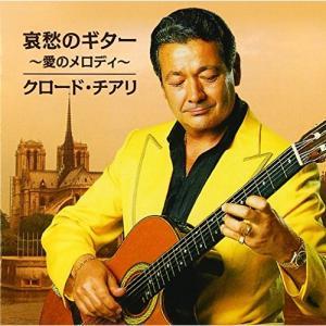 CD/クロード・チアリ/哀愁のギター 〜愛のメロディ〜|surpriseweb