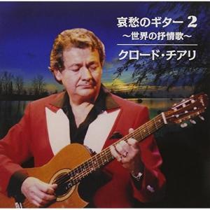 CD/クロード・チアリ/哀愁のギター 2 〜世界の抒情歌〜 (廉価盤)|surpriseweb