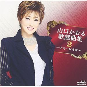 CD/山口かおる/山口かおる歌謡曲集2 〜アモーレ・ミオ〜