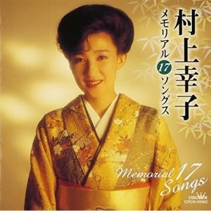 CD/村上幸子/村上幸子メモリアル17ソングス