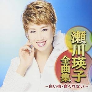 CD/瀬川瑛子/瀬川瑛子全曲集 〜白い宿・命くれない〜