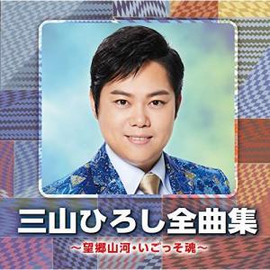 CD/三山ひろし/三山ひろし全曲集 〜望郷山河・いごっそ魂〜