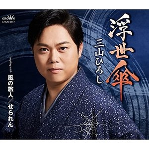 CD/三山ひろし/浮世傘 C/W 風の旅人/せられん (振付、メロ譜付) サプライズweb