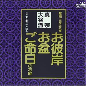 CD/東京大谷声明会/お経 家庭で出来る法要 真宗大谷派