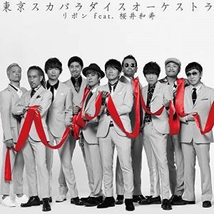 リボン feat.桜井和寿(Mr.Children) (CD+DVD) 東京スカパラダイスオーケスト...