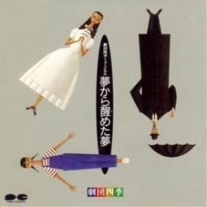CD/劇団四季/夢から醒めた夢|surpriseweb