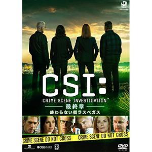 DVD/海外TVドラマ/CSI:科学捜査班 -最終章- 終わらない街ラスベガス