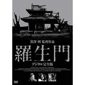 DVD/邦画/羅生門 デジタル完全版