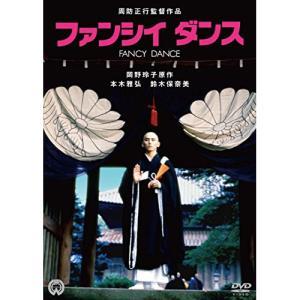 ファンシイダンス (廉価版) 邦画 発売日:2014年9月12日 種別:DVD