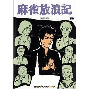 DVD/邦画/麻雀放浪記|surpriseweb
