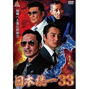★DVD/国内オリジナルV/日本統一33|surpriseweb