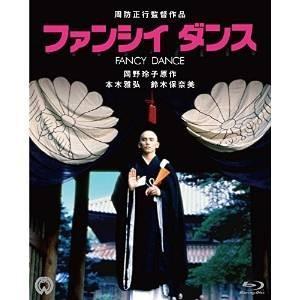 ファンシイダンス(Blu-ray) (4K Scanning Blu-ray) 邦画 発売日:201...