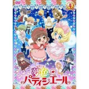 夢色パティシエール 4 キッズ 発売日:2010年6月3日 種別:DVD  こちらの商品につきまして...