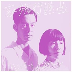 CD/ハンバートハンバート/家族行進曲 (通常盤)