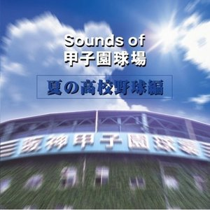 CD/オムニバス/Sounds of 甲子園球場 夏の高校野球編