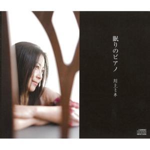 CD/川上ミネ/眠りのピアノ
