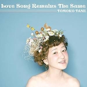 Love Song Remains The Same 種ともこ 発売日:2015年10月21日 種別...