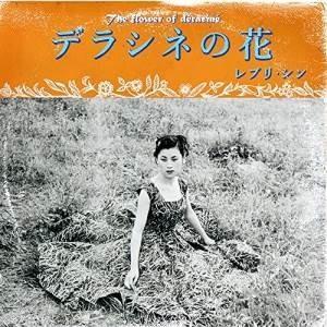 デラシネの花 レプリ・シン 発売日:2017年12月6日 種別:CD