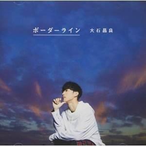 ボーダーライン (CD+DVD) 大石昌良 発売日:2018年11月21日 種別:CD