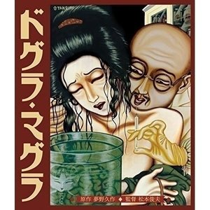 【取寄商品】BD/邦画/ドグラ・マグラ HDニューマスター(Blu-ray)