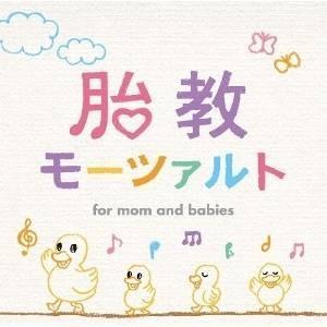 胎教モーツァルト クラシック 発売日:2015年8月28日 種別:CD  こちらの商品につきましては...