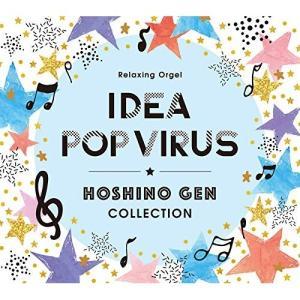 α波オルゴール〜アイデア・Pop Virus〜星野源コレクション オルゴール 発売日:2019年5月...