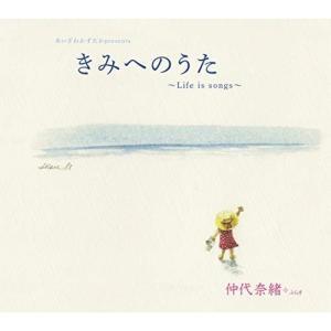 CD 仲代奈緒+ きみへのうたの商品画像|ナビ
