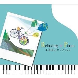 ★CD/ヒーリング/リラクシング・ピアノ〜小田和正コレクション
