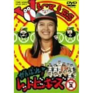 DVD/キッズ/かんばれ!レッドビッキーズ VOL.1
