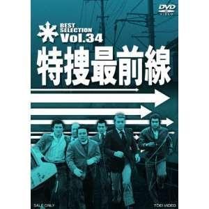 ★DVD/国内TVドラマ/特捜最前線 BEST SELECTION Vol.34 surpriseweb