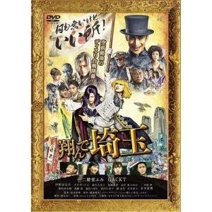 翔んで埼玉 (通常版) 邦画 発売日:2019年9月11日 種別:DVD