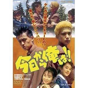 【取寄商品】DVD/国内オリジナルV/今日から俺は!!