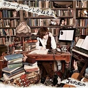 ★CD/ゴールデンボンバー/キラーチューンしかねえよ (CD...