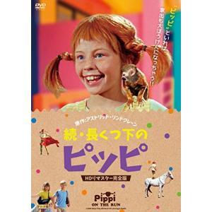 続・長くつ下のピッピ HDリマスター完全版 洋画 発売日:2019年7月5日 種別:DVD
