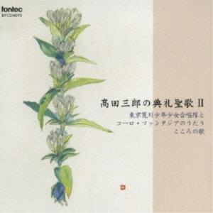 CD/オムニバス/高田三郎の典礼聖歌II 東京荒川少年少女合唱隊とコーロ・ファンタジアのうたうこころの歌 surpriseweb