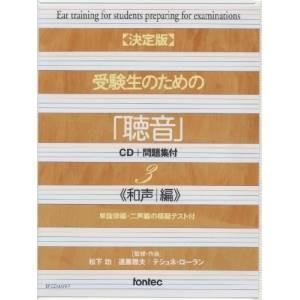 CD/松下功/和声編(単旋律編・二声編の模擬テスト付)
